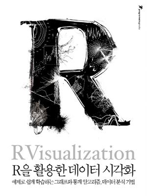 R을 활용한 데이터 시각화