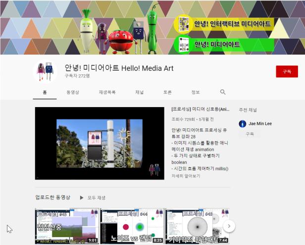 미디어아트_유튜브 페이지